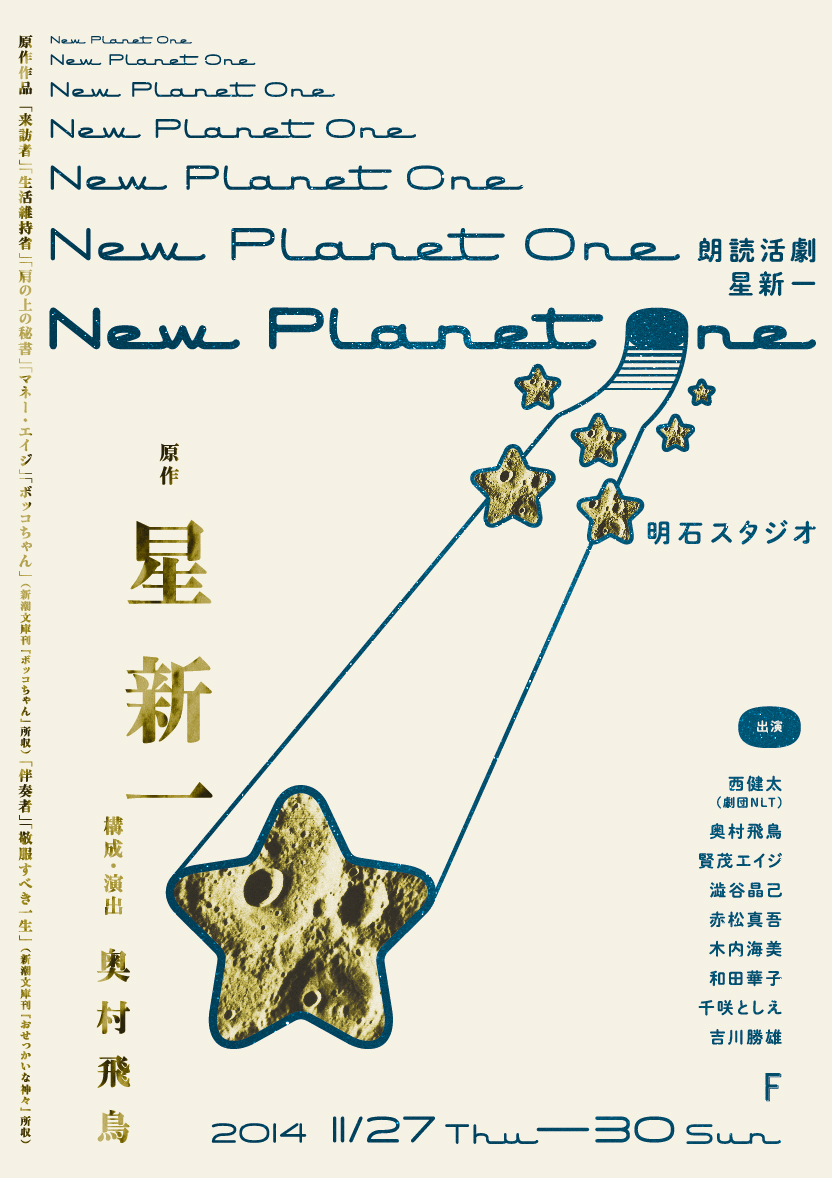 New Planet One